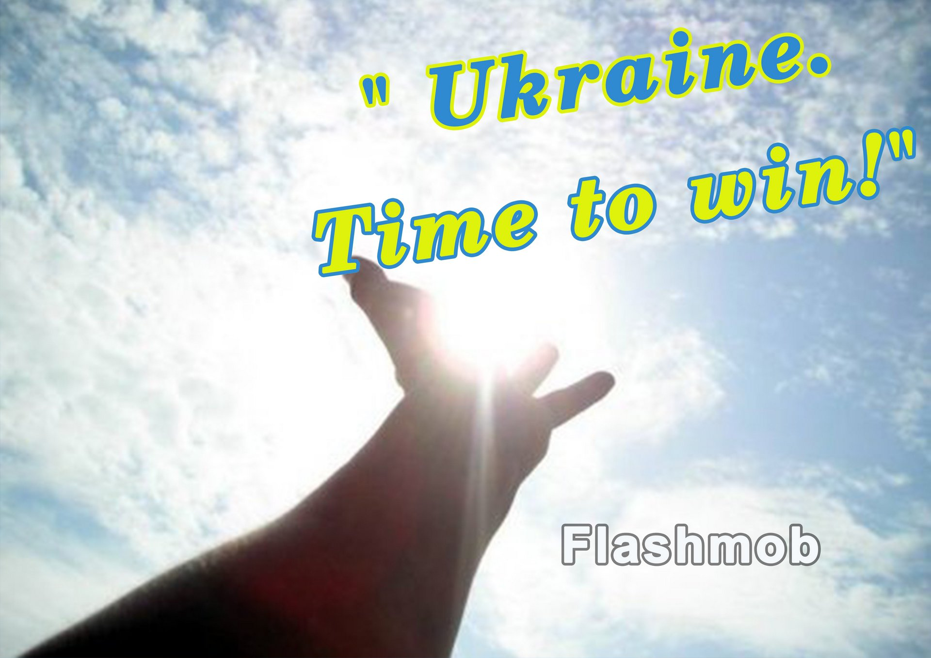 #MannequinChallenge# «Ukraine. Time to win!»